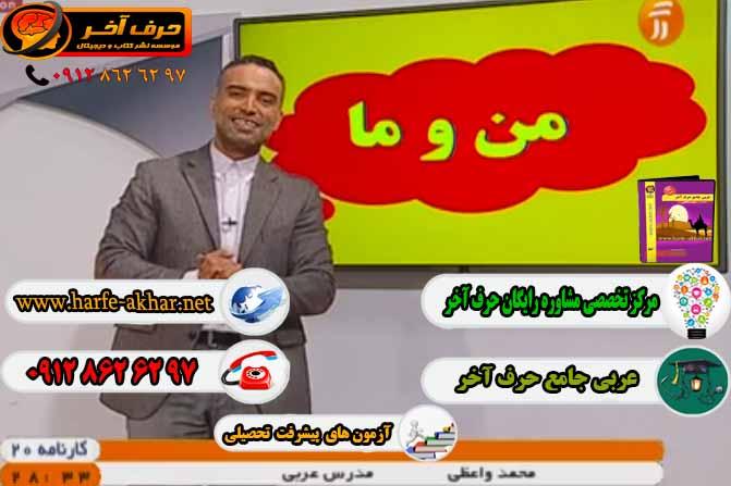 عربی حرف آخر