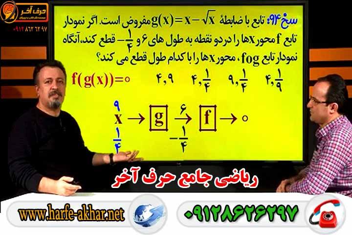 ریاضی جامع استاد منتظری