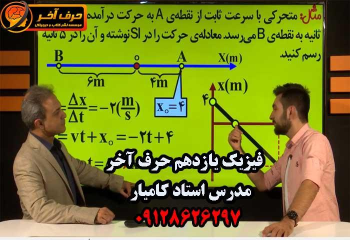 فیزیک یازدهم استاد کامیار