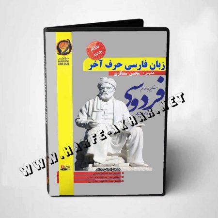 زبان فارسی استاد منتظری