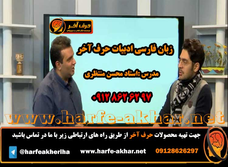 پکیج زبان فارسی حرف آخر