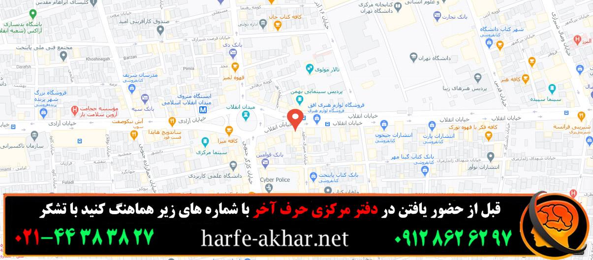 آدرس حرف آخر در تهران