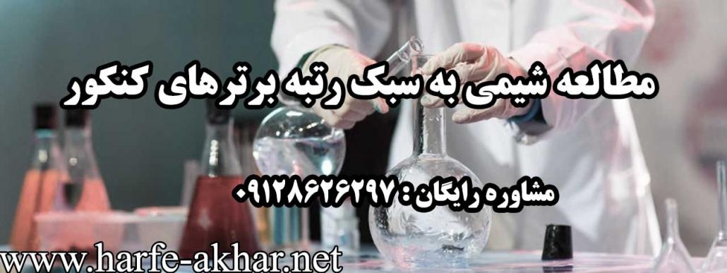 مطالعه صحیح شیمی برای کنکور