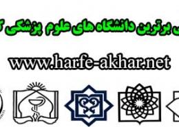 رتبه بندی دانشگاه های برتر ایران