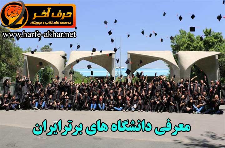 بهترین دانشگاه های پزشکی ایران