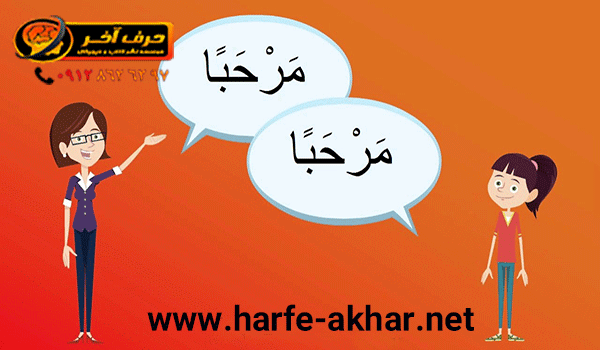 دانلود جزوه عربی