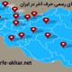 نمایندگی های رسمی حرف آخردر ایران