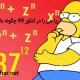 ریاضی در کنکور 99 بالای 90 درصد بزنیم؟
