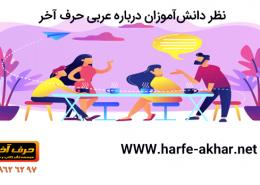 نظر دانشآموزان درباره عربی حرف آخر