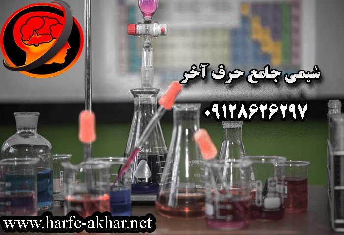 حرف آخر شیمی