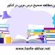 داشتن مطالعه صحيح درس عربي در کنکور