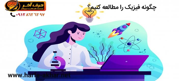 چگونه فيزيک را مطالعه کنيم؟