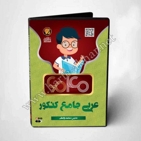 عربی 6040